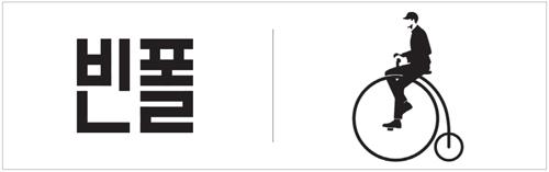 '빈폴'의 새로운 로고