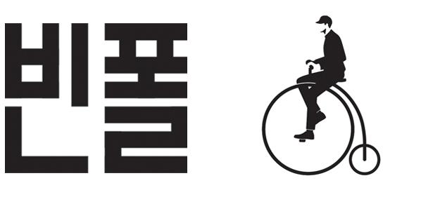 '빈폴' 새로운 로고와 심볼