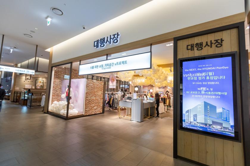 현대백화점 판교점 '구름위를 쇼핑하다'