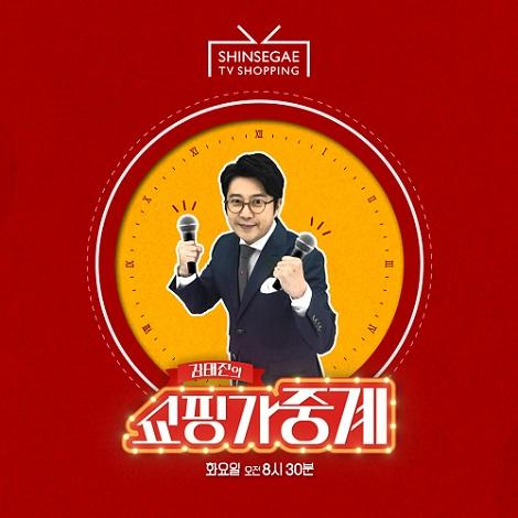 신세계TV쇼핑의 신규 프로그램 '김태진의 쇼핑가 중계'
