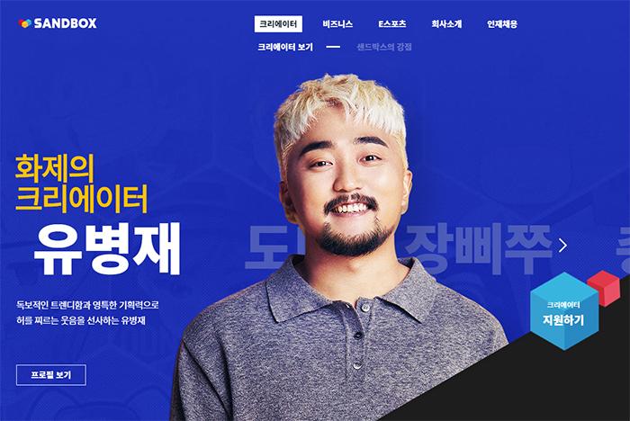 샌드박스 네트워크