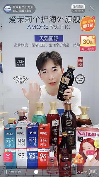 에이컴메이트는 중국의 언택트 소비 확산에 따라 라이브 커머스를 활용해 고객사들을 지원하고 있다,