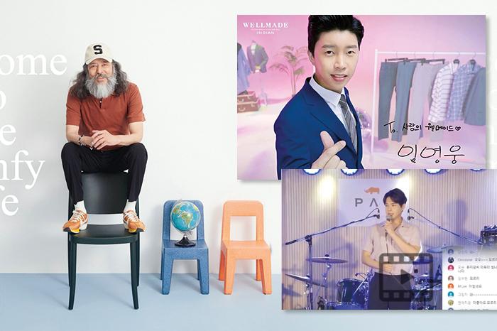 왼쪽부터 웰메이컴, 웰메이드의 트로트 가수를 활용한 TV광고(오른쪽 상단), PAT 유튜브 채널 온라인 콘서트(오른쪽 하단)
