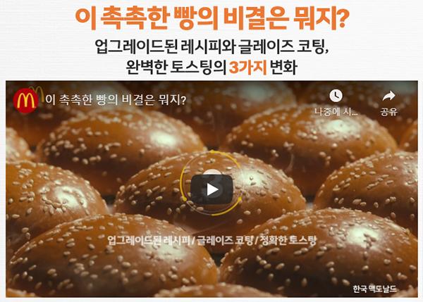 촐처: 맥도날드 공식홈페이지