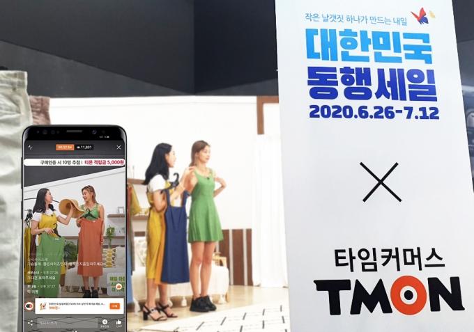 '티몬' 동행세일 티비온 방송 사진.