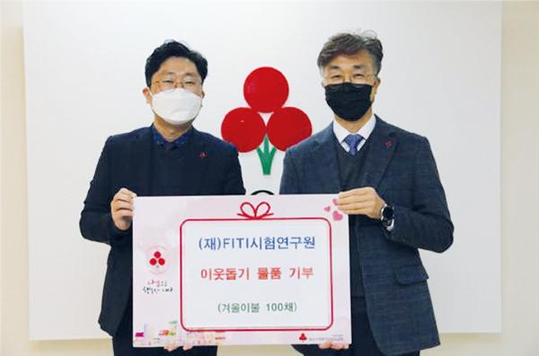 김용수 대구사회복지공동모금회 팀장(왼쪽)과 전영민 FITI 영남사업본부장