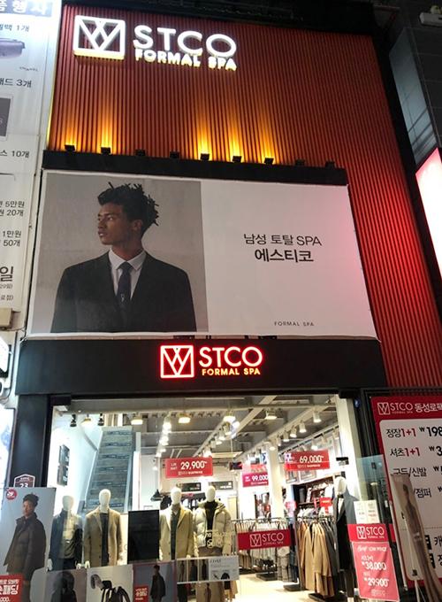 STCO 동성로점