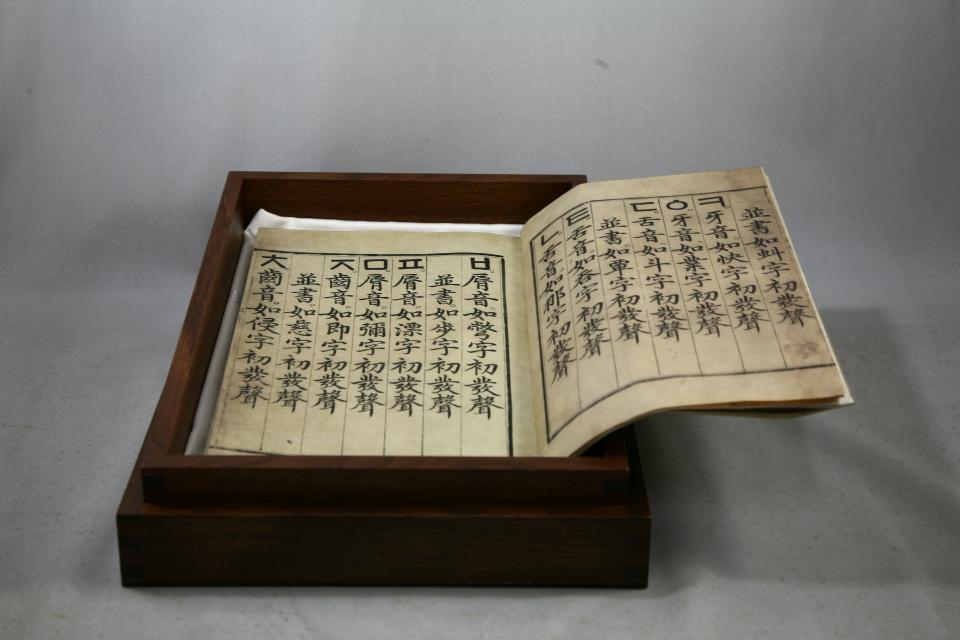 훈민정음 해례본(출처: 간송미술관)